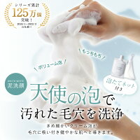 泥洗顔フィスホワイト