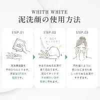 泥洗顔クレイで毛穴洗浄ニキビを防ぐ泡洗顔ネット付きフィスホワイト8つの無添加「日本製医薬部外品」「泥洗顔料130g+泡立てネットリッチセット」WHITHWHITE