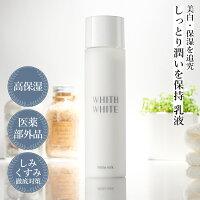 乳液保湿美白弾力バリア機能しっとり潤いミルクローションエマルジョン敏感肌乾燥肌おすすめ人気フィス150ml