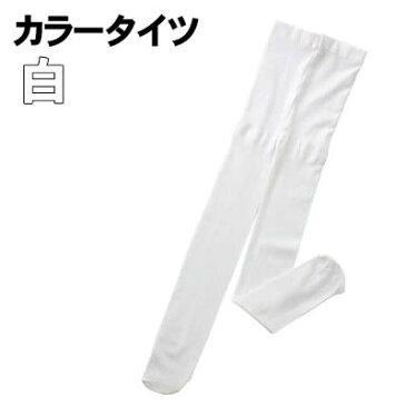 【個人宅配送不可】アーテック カラータイツ 白(004929)