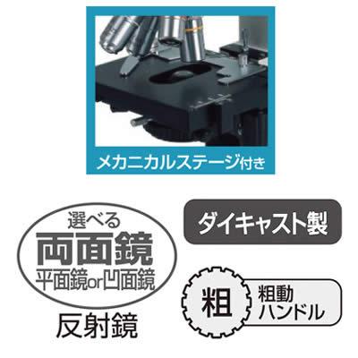 【個人宅配送不可】アーテック 生物顕微鏡E400/600(簡易メカニカルステージ付)(009888)