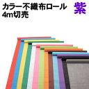 アーテック カラー不織布ロール 紫 4m切売(014217)