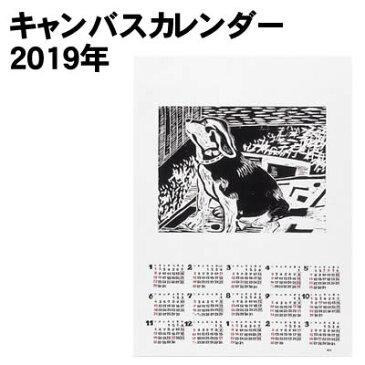 アーテック キャンバスカレンダー 2019年(020852)