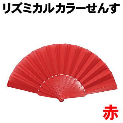 【個人宅配送不可】アーテック リズミカルカラーせんす 赤(003175)