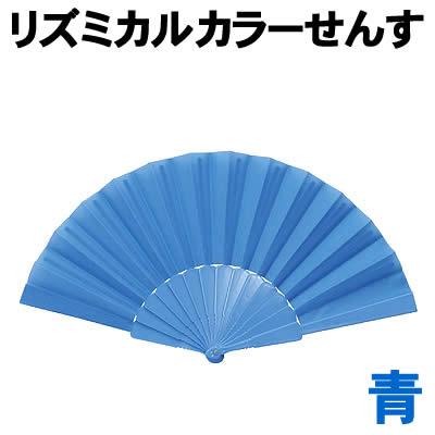 【個人宅配送不可】アーテック リズミカルカラーせんす 青(003176)