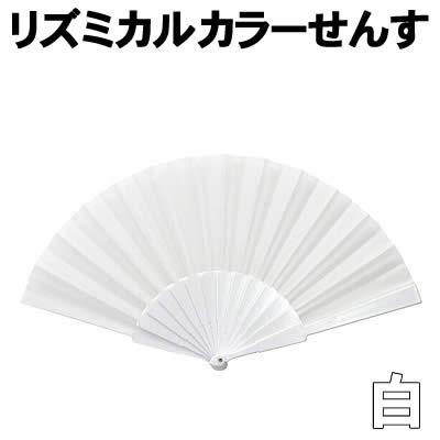 【個人宅配送不可】アーテック リズミカルカラーせんす 白(003177)