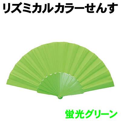【個人宅配送不可】アーテック リズミカルカラーせんす 蛍光グリーン(003178)