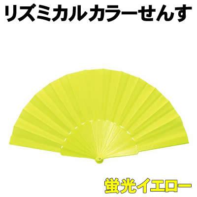 【個人宅配送不可】アーテック リズミカルカラーせんす 蛍光イエロー(003179)