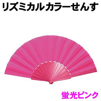 【個人宅配送不可】アーテック リズミカルカラーせんす 蛍光ピンク(003180)
