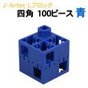 【個人宅配送不可】アーテック J?ArtecLブロック 四角 100ピース 青(151479)