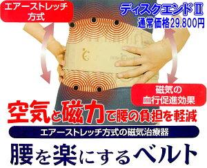 腰痛やぎっくり腰予防、ヘルニア対策に!腰痛けん引ベルトが超特価!ディスクエンド2