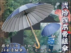 レトロな番傘風、撥水・UVカット24本骨組傘ネイビーブルー