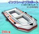 インフレータブルボート4人用280cm