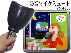 超特価!防音マイク ミュート(VMM-150)