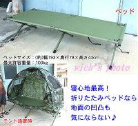 折りたたみ式キャンピングテントベッド(迷彩柄)