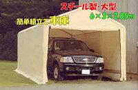スチール製大型パイプ車庫(6m×3m×2.85m)■とにかくデカイ!大型車庫・倉庫に・テントに