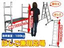 梯子、脚立、足場になるマルチタイプスーパーラダー多機能 はしご兼用足場(WR2398A)