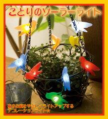 『ソーラー充電式』夜のお庭をやさしくライトアップするデコレーションライト☆ことりのソーラ...