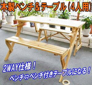 木製ベンチ&テーブル(4人用)SH-160