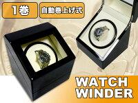 ピアノ調ワインディングマシーン1本巻(KA010)■自動巻き腕時計の必需品!!