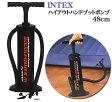 【特価処分セール】INTEX社製ハイアウトプットハンドポンプ48cm 68615