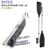 【送料無料】INTEX社製カヤックパドル/ボートオール 69627