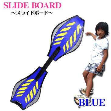 【訳あり:袋が画像の袋と違います】スライドボード(ブルー)