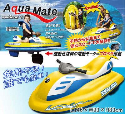 機動性抜群の電動モータープロペラ搭載免許不要の水上バイク!SEADOOアクアメイト