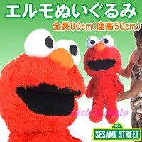 エルモ80cmぬいぐるみ(座高50cm)