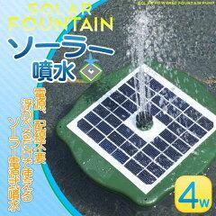 電源、配線不要浮かべるだけで使えるソーラー電源式噴水ソーラー噴水