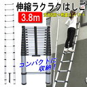 伸縮自在!伸縮ラクラクはしご 3.8m(epo2547--96-02)