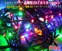 ジョイントタイプ高輝度LEDイルミネーション500球(ミック...