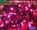 ジョイントタイプ高輝度LEDイルミネーション500球(ピンク...