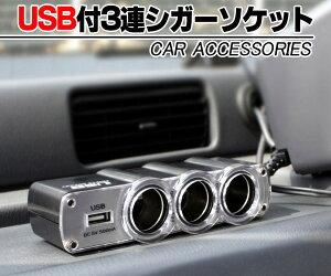 車内電源からUSBへUSB付き3連シガーソケット(WF-0120)
