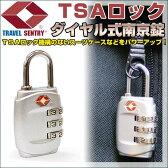 【在庫処分】TSAロックダイヤル式南京錠(a03559)