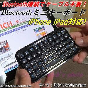【iPhone iPad対応】フリック入力が苦手な方に!特価!Bluetoothミニキーボード