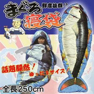 足元まですっぽりのゆったりサイズ♪まぐろ寝袋