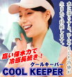 �����륭���ѡ�(COOLKEEPER)