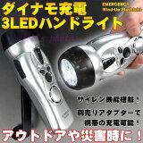 【在庫処分】ダイナモ充電3LEDハンドライト(アラーム付き)