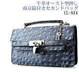 特価!【OURANOS】牛革オースト型押し南京錠付きセカンドバッグ(CL-814)