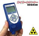 アラーム音とランプで放射レベルを警告【送料無料】ガイガーカウンター「放射線測定器」(RAY-20...