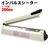 卓上インパルスシーラー200mm(FR-200A)