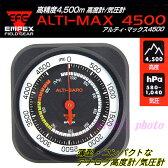 高精度高度計/気圧計 アルティ・マックス4500(FG-5102)
