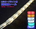 LEDロープライト13mm用 固定用レール(単品売り)