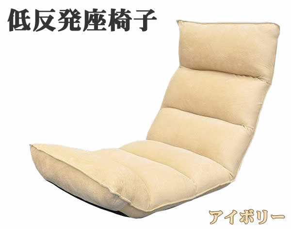 低反発座椅子(アイボリー/VS-CH01)