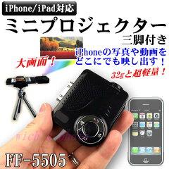 ■三脚付き■大画面プロジェクターiPhone/iPad対応 ミニプロジェクター(FF-5505)