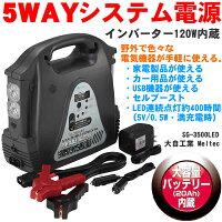 大自工業Meltecバッテリー内蔵5WAYシステム電源(SG-3500LED)