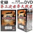 DVD実録第二次世界大戦史全五巻プレミアムBOX