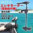 【送料無料】INTEX社製エレキモーター(電動船外機)【40ポンド】68631