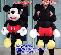 ディズニーミッキーマウスぬいぐるみ(全長100cm)